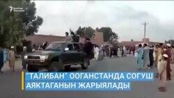 Кыргызстан ооган качкындарын кабыл ала алат