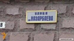 Հառիճ գյուղում Նուրսուլթան Նազարբաևի փողոց կա