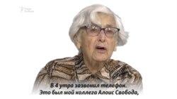 Вера Гомолова об августе 1968 года