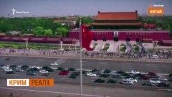 Чому китайські гроші не дійшли до Криму? (відео)