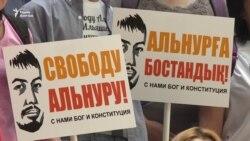 Приговор после критики в адрес «Нур Отана»: дело Альнура Ильяшева