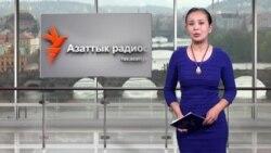 """Новости радио """"Азаттык"""", 21 октября"""