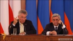 Հայաստանի եւ Ավստրիայի նախագահները անդրադարձել են ղարաբաղյան խնդրին
