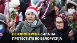"""""""Пензионерска сила"""" во Белорусија"""