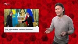 """""""Технологиясы ескі Ресей сияқты елге АЭС салғызу - ақымақ шешім"""""""