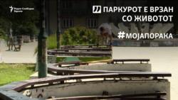 За македонските трејсери паркурот е и животна лекција