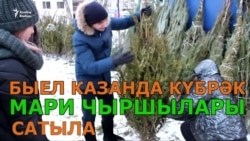 Казан базарларында Мари чыршылары өстенлек ала