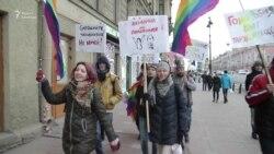 Марш ЛГБТ в Петербурге
