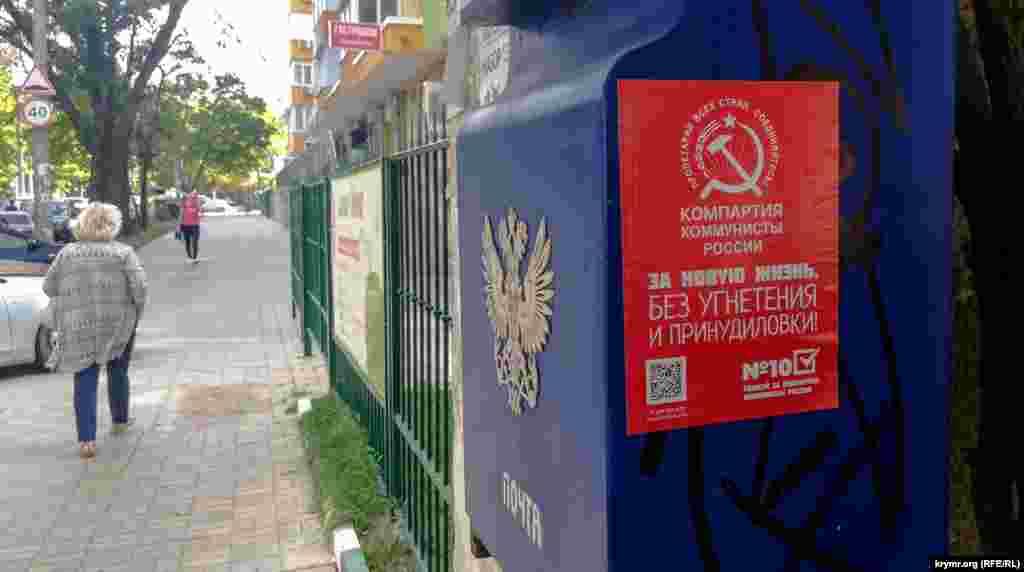 А комуністи – з поштової скриньки на вулиці Фрунзе