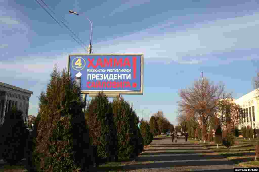 Баршаны желтоқсанның 4-і күні өтетін Өзбекстан президенті сайлауына қатысуға шақырған жарнама. Ташкент, 1 желтоқсан 2016 жыл.
