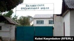 Беловодсктогу атайын жатак мектеп.