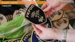 Як шиють «Укропів»