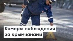 Камеры наблюдения за крымчанами | Радио Крым.Реалии