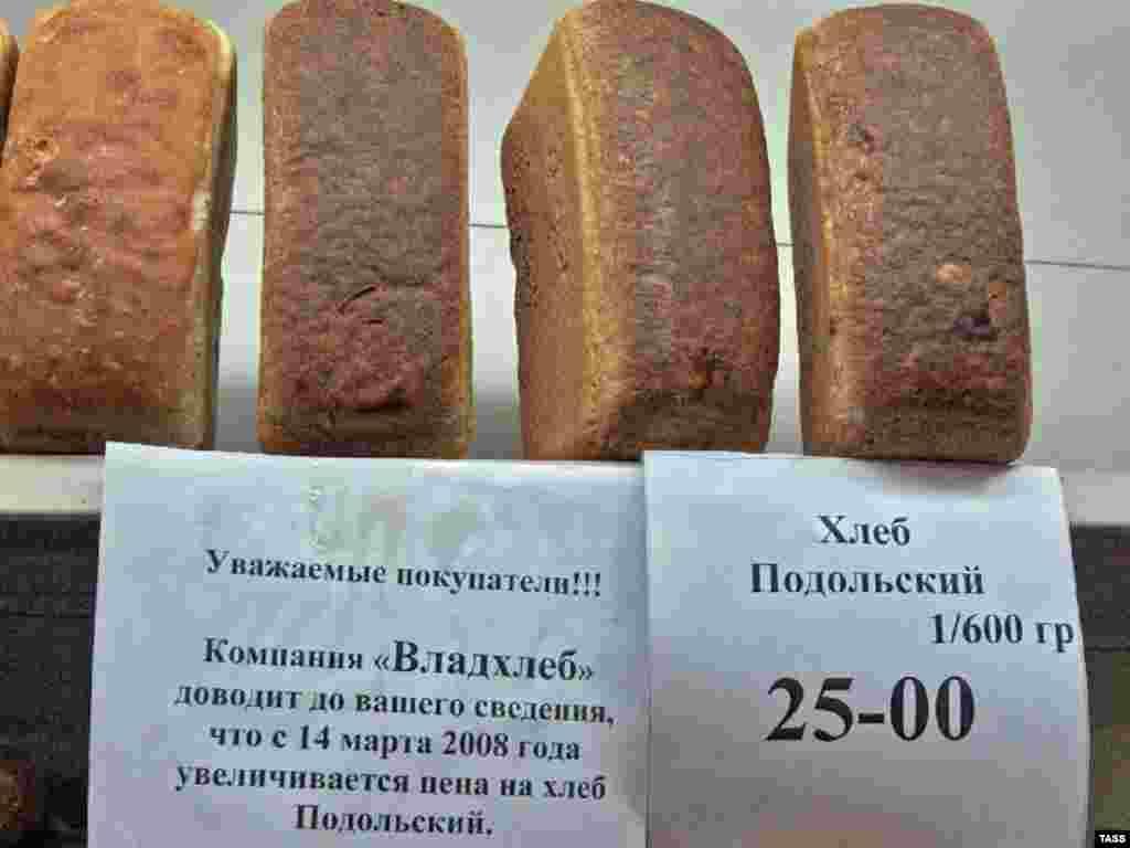 """.. до самых до окраин. Торговцы во Владивостоке предлагают буханку """"Подольского"""" за 25 целковых"""