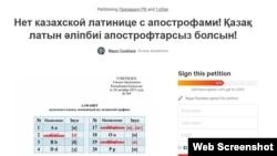 """""""Қазақ латын әліпбиі апострофсыз болсын"""" деген петиция. Change.org сайтынан алынған скриншот. 31 қазан 2017 жыл."""