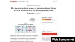 Скриншот сайта с петицией против разработанного для казахского языка варианта латиницы с апострофами.