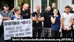 Під стінами Міністерства внутрішніх справ у Києві декілька десятків людей вимагали розслідувати вбивства та напади на громадських активістів в Україні