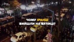Протести в Ірані: що там відбувається?