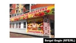 """Shops """"Sosedushka"""" in Ulyanovsk"""