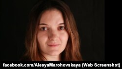 Алеся Мароховская