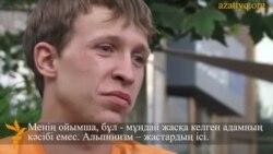 Жастардың видеопортреті: Кирилл Рышков