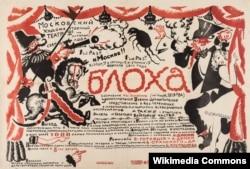 Борис Кустодиев. Афиша спектакля МХАТ «Блоха» по пьесе Евгения Замятина. 1925.