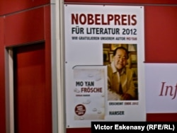 Плакат на Франкфуртской книжной ярмарке 2012 года