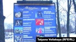"""Афиша детских спектакей """"Мюзик-Холла"""""""