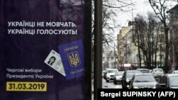 A poster in downtown Kyiv urges Ukrainians to vote in their upcoming presidential election, which is being held on March 31.