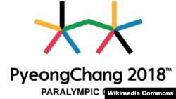 Көньяк Кореядә 2018 елда узачак Паралимпия уеннарының эмблемасы