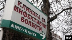 Клиника за инфективни болести во Скопје