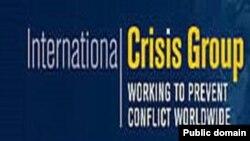 Международная Кризисная Группа- независимая организация, публикующая доклады о ситуации в конфликтных регионах и по важным мировым проблемам