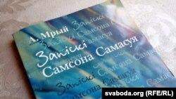 Андрэй Мрый. Запіскі Самсона Самасуя