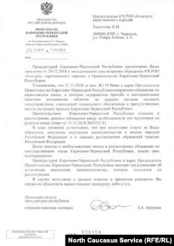 """Ответ прокуратуры """"Конгрессу карачаевского народа"""""""
