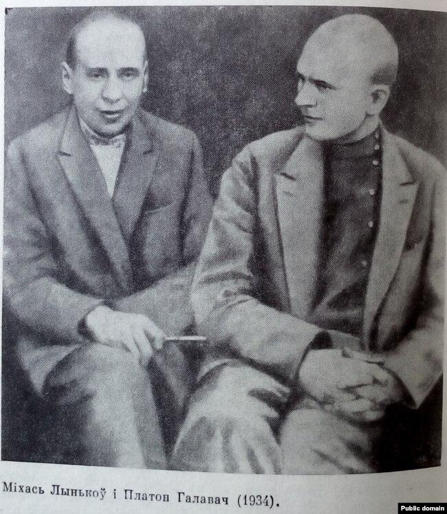 Платон Галавач і Міхась Лынькоў