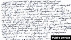 Scrisoarea lui Neacșu de la Câmpulung