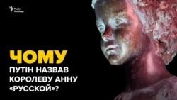 Чия Анна Ярославна?