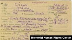 Учетная карточка заключенной ГУЛАГ