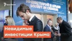 Невидимые инвестиции Крыма | Радио Крым.Реалии
