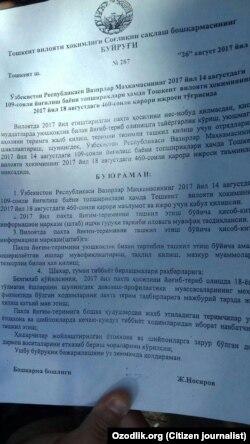 Приказ начальника Управления здравоохранения по Ташкентской области о массовой мобилизации медиков на сбор хлопка. Фото отправлено мобильным репортером «Озодлика».