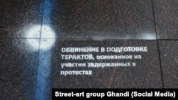 Часть таймлайна в поддержку Олега Сенцова и Александра Кольченко на тротуаре улицы Восстания в Санкт-Петербурге