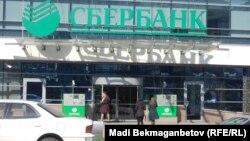 Қазақстандағы коммерциялық банктердің бірі. Алматы, 17 сәуір 2014 жыл.