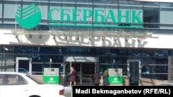 Отделение сбербанка в Алматы. 17 апреля 2014 года.
