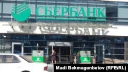«Сбербанк» кеңсесі. Алматы, 2014 жылдың сәуірі. (Көрнекі сурет)