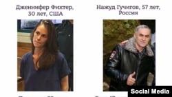 Дженнифер Фихтер и Нажуд Гучигов