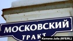 За ремонт улицы Московский тракт бывшему мэру Томска грозит до пяти лет тюрьмы