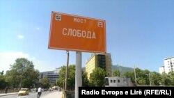 Mbishkrimet vetëm në gjuhën maqedonase