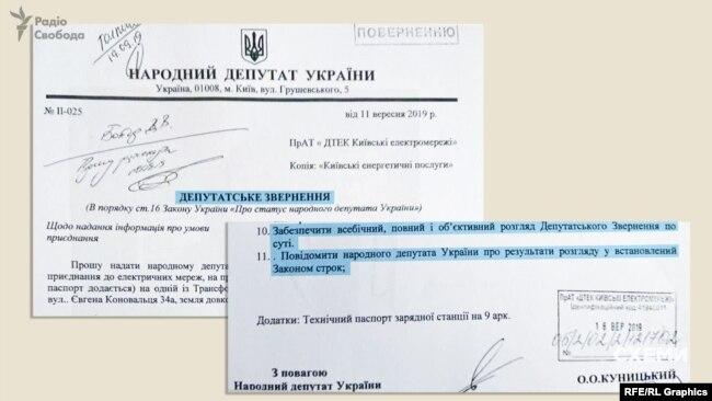 «Схеми» знайшли депутатське звернення Олександра Куницького, адресоване приватній компанії «ДТЕК Київські електромережі»