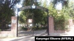 Вход в РУОР. Бишкек.