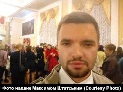 Максим Штатський